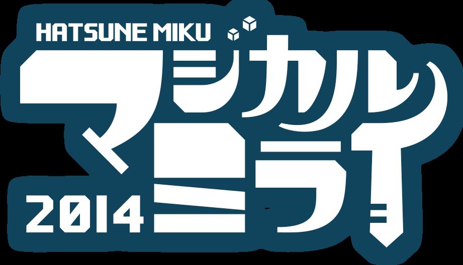 初音ミク マジカルミライ2014