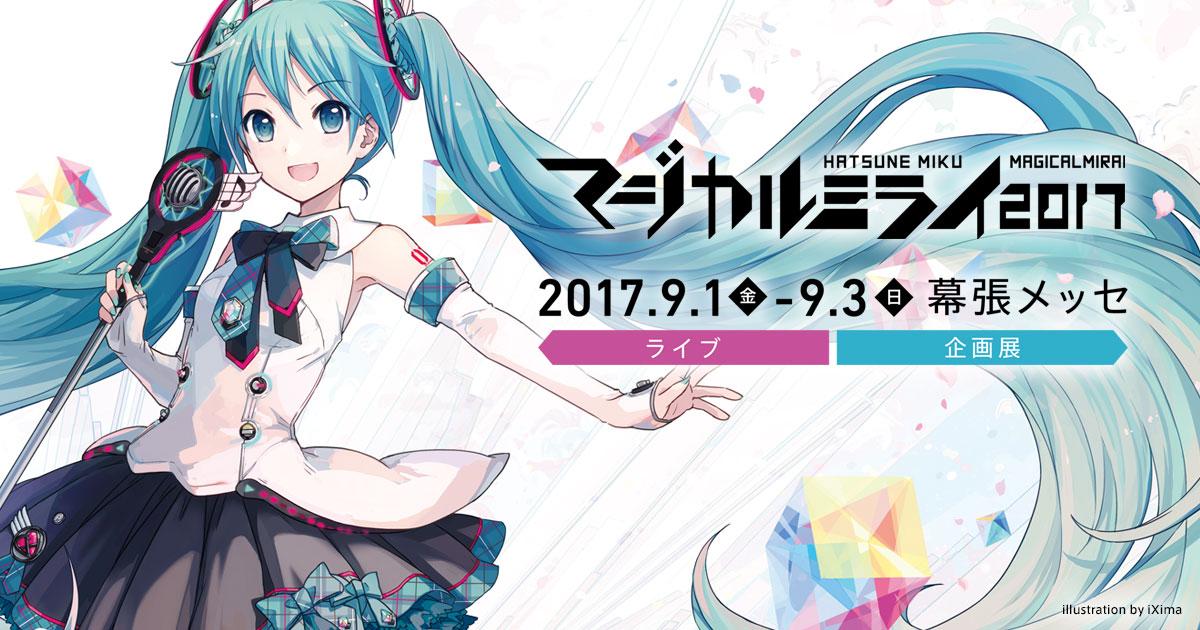 マジカルミライ 2017 セットリスト